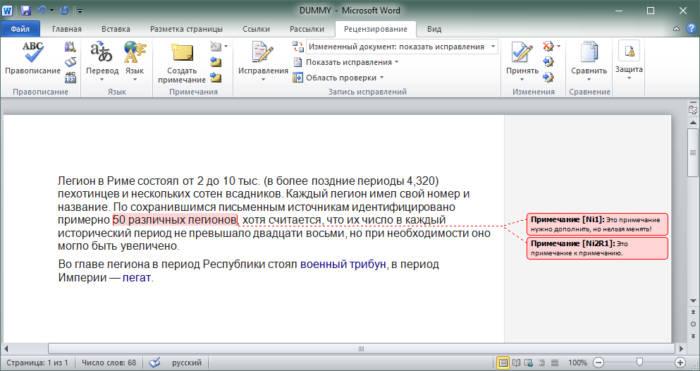Klikaem-v-ljuboe-mesto-dokumenta-chtoby-vyjti-iz-rezhima-redaktirovaniya-zametki.jpg