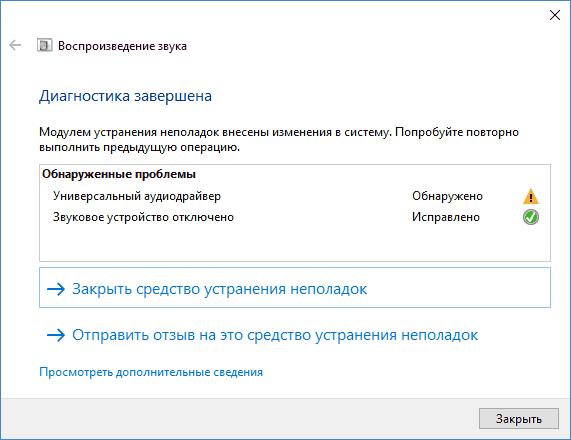 Автоматическое устранение неполадок звука в Windows