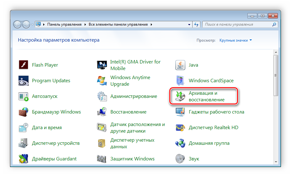 Arhivatsiya-i-vosstanovlenie-Windows-7.png