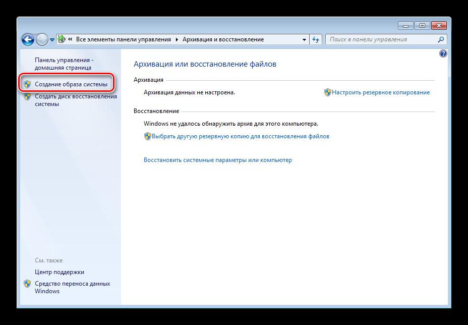 Sozdanie-novogo-obraza-Windows-7.png