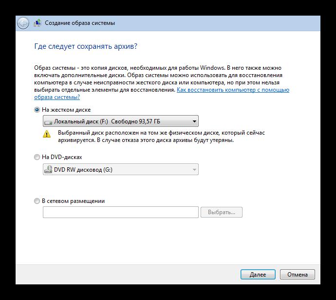 Vyibor-mesta-sohraneniya-odnorazovogo-obraza-sistemyi-Windows-7.png