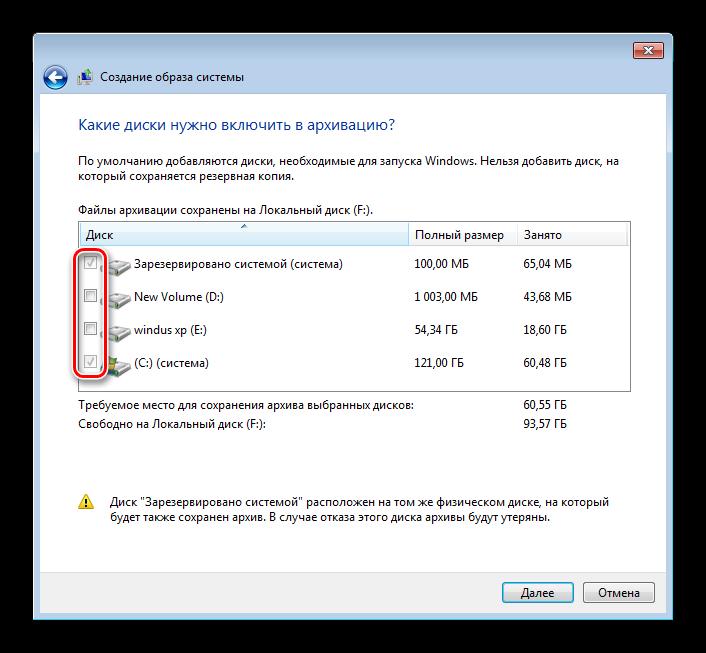 Vyibor-razdelov-dlya-arhivatsii-Windows-7.png