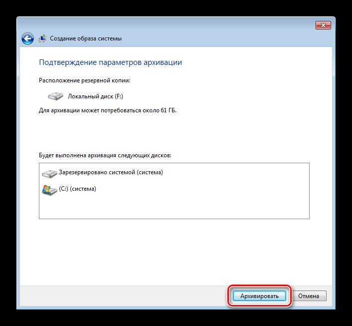 Nachat-sozdanie-obraza-Windows-7.png
