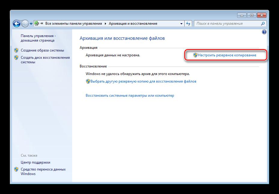 Sozdanie-obraza-sistemyi-Windows-7-po-raspisaniyu.png