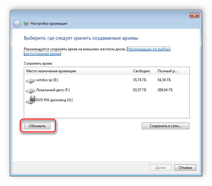 Vyibor-ustroystva-dlya-sohraneniya-arhivov-Windows-7.png