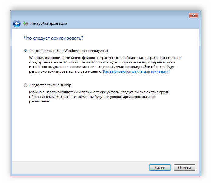 Vyibor-chto-sleduet-arhivirovat-Windows-7.png