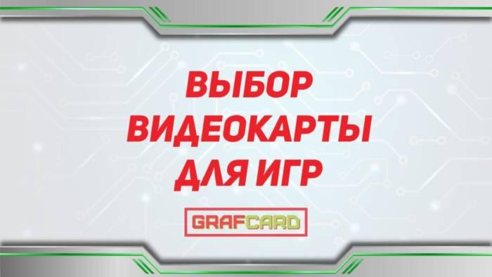 Vybor-videokarty-dlya-igr.jpg
