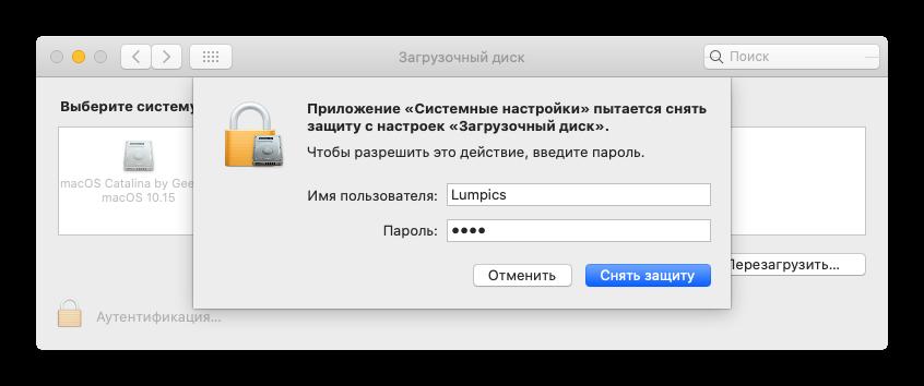 autentifikacziya-dlya-zagruzki-macos-s-fleshki.png