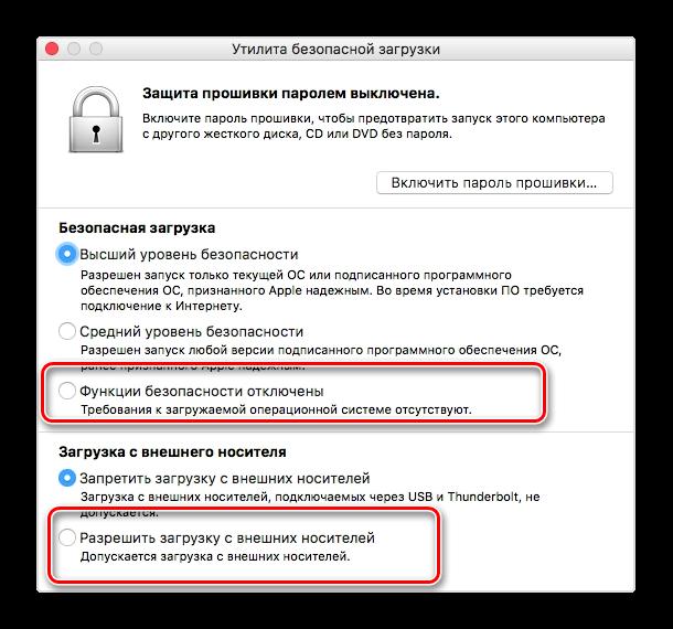 vklyuchit-vneshnij-disk-dlya-resheniya-problem-s-zapuskom-macos-s-fleshki.png