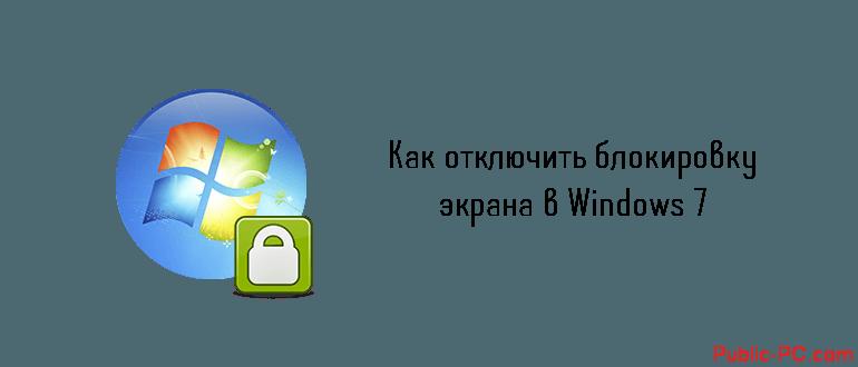 Blokirovka-ekrana-v-Windows-7.png