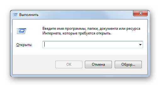 Okno-Vyipolnit-vyizvano-v-Windows-7.png