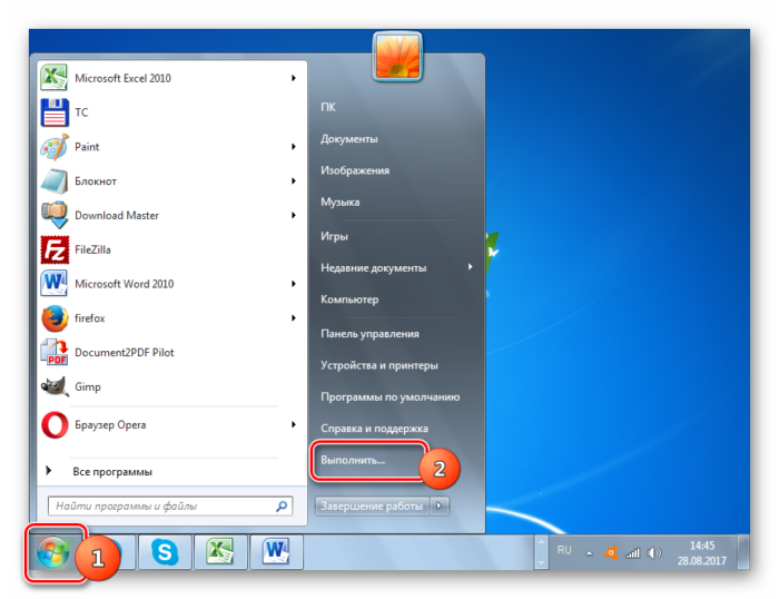 Zapusk-okna-Vyipolnit-cherez-punkt-v-menyu-Pusk-v-Windows-7.png