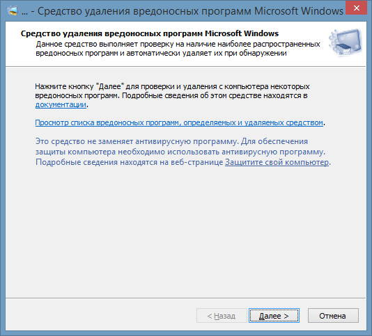 malicious-removal-tool.jpg