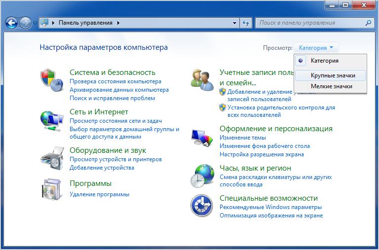 Настройка отображения элементов панели управления в Windows 7