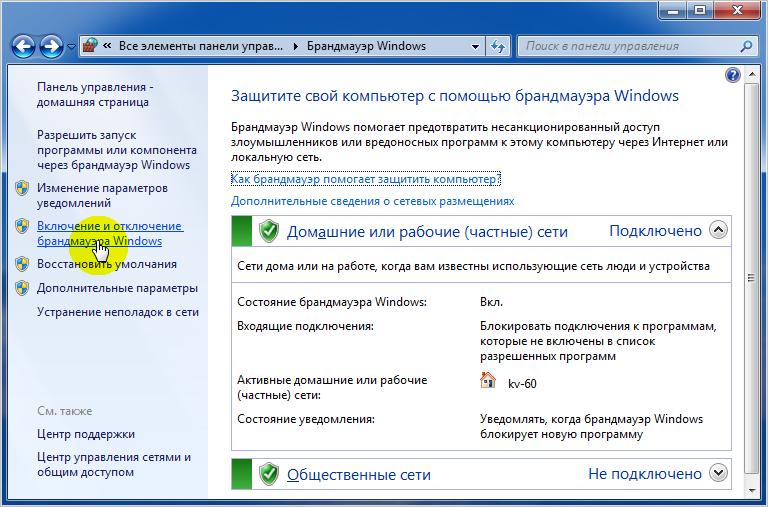 Где отключить брандмауэер в Windows 7