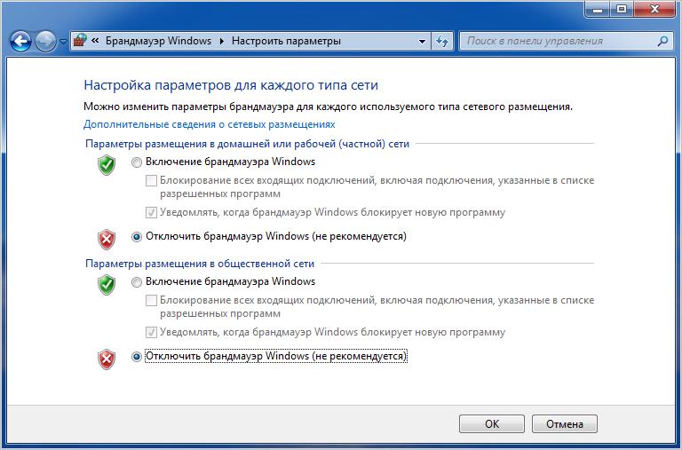 Отключение брандмауэера в Windows 7