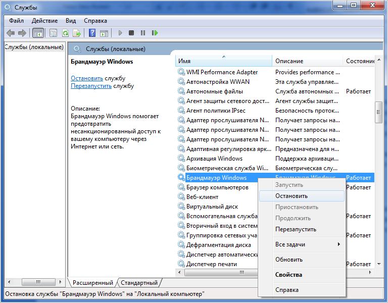 Остановка службы брандмауэера Windows