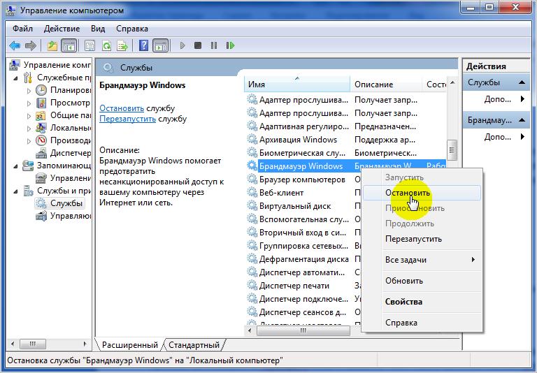 Отключение службы Брандмауэре Windows в разделе «Управление компьютером»