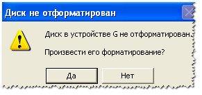Disk-v-ustroystve-ne-otformatirovan.jpg