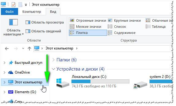 E`tot-kompyuter-Windows-10.jpg