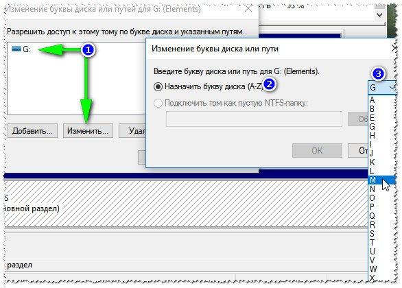 Vyibor-bukvyi-diska.jpg