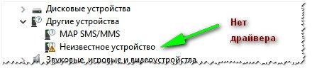 Net-drayvera-dispetcher-ustroystv-1.jpg