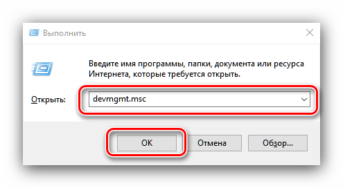 Vyzvat-dispetcher-ustrojstv-dlya-otklyucheniya-vstroennoj-videokarty.png