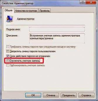 6572572913-grafa-otklyuchit-uchetnuyu-zapis.jpg