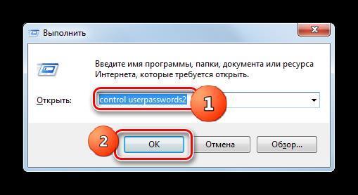 6572572914-pechat-control-userpasswords2.jpg