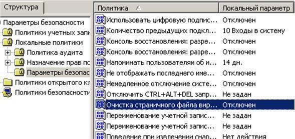 18201424002-ochistka-stranichnogo-fajla-virtualnoj-pamyati.jpg