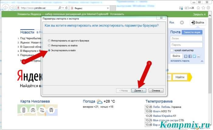 kak_jeksportirovat_zakladki_iz_Internet_Explorer_instrukciya-3.jpg