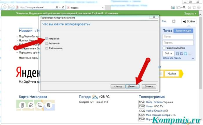 kak_jeksportirovat_zakladki_iz_Internet_Explorer_instrukciya-4.jpg