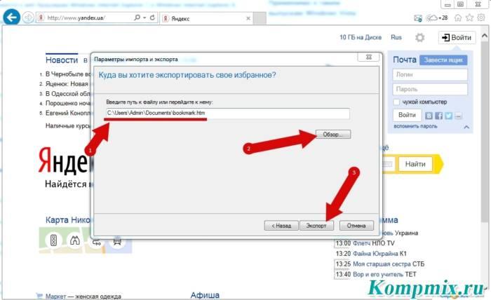 kak_jeksportirovat_zakladki_iz_Internet_Explorer_instrukciya-6.jpg