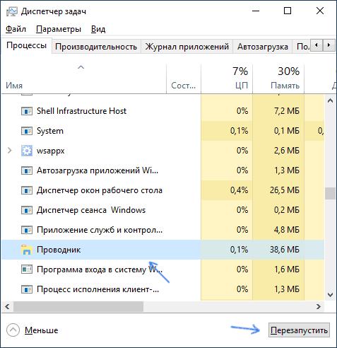 restart-explorer-taskbar-windows-10.png