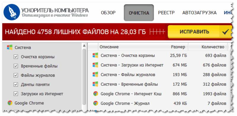 Ochistka-diska-ot-musora-800x393.png