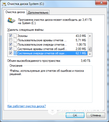 chistka-Windows-7.png
