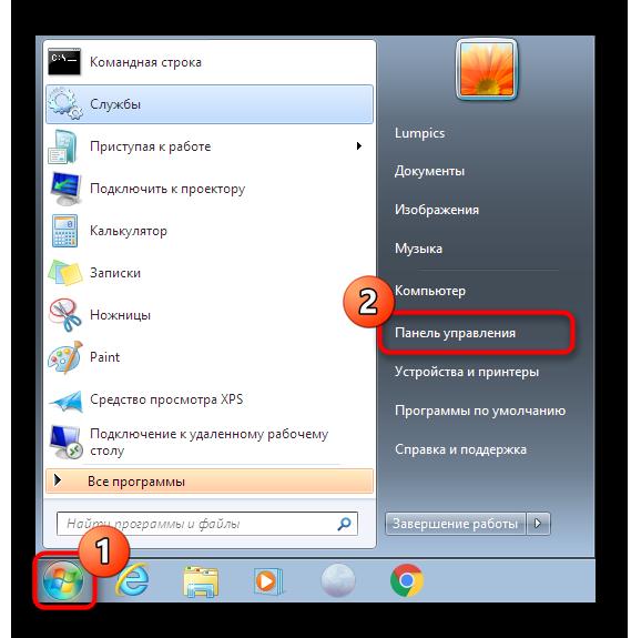 perehod-v-panel-upravleniya-dlya-otkrytiya-menyu-sistema-v-windows-7.png