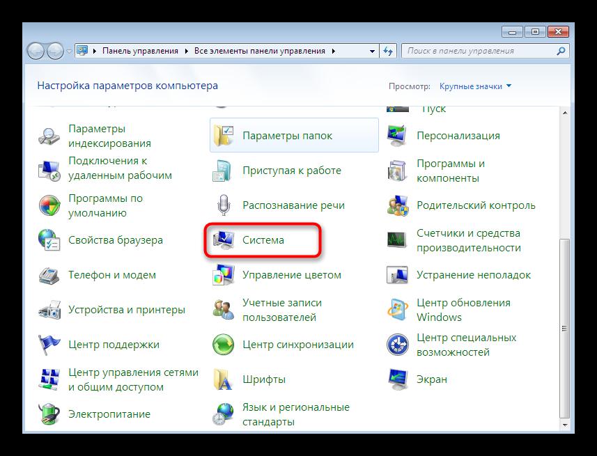 otkrytie-menyu-sistema-dlya-otklyucheniya-avtomaticheskogo-perezapuska-pk-v-windows-7.png