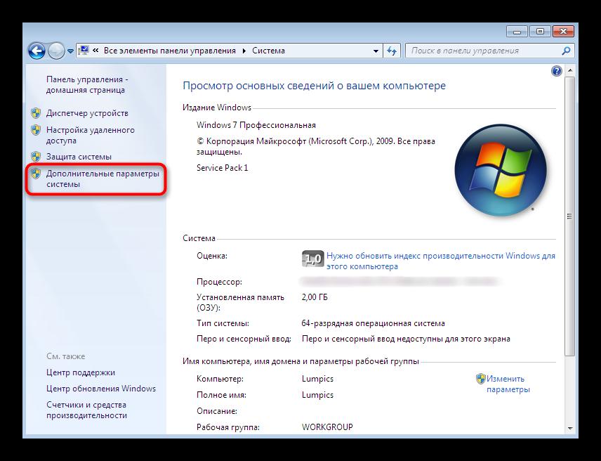 perehod-k-dopolnitelnym-parametram-sistemy-dlya-otklyucheniya-avtomaticheskogo-perezapuska-pk-v-windows-7.png