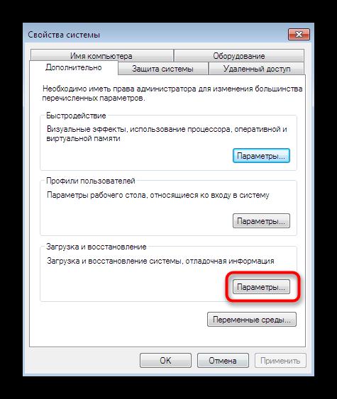 otkrytie-menyu-dopolnitelnyh-nastroek-dlya-otklyucheniya-avtomaticheskogo-perezapuska-pk-v-windows-7.png