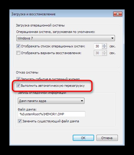 otklyuchenie-funkczii-avtomaticheskogo-perezapuska-pk-cherez-nastrojki-sistemy-v-windows-7.png