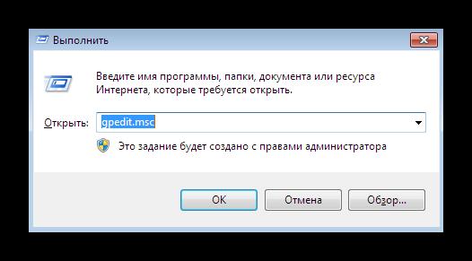 zapusk-redaktora-gruppovyh-politik-dlya-otmeny-avtomaticheskoj-perezagruzki-pk-v-windows-7.png