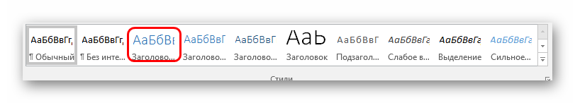 Zagolovok-1-d-Word.png