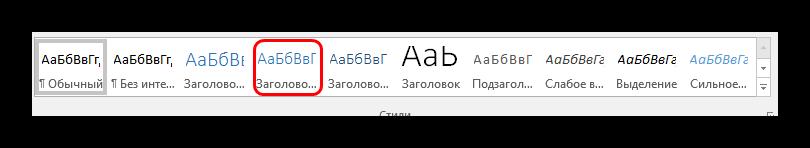Zagolovok-2-v-Word.png