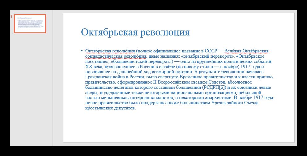 Gotovyiy-slayd-s-informatsiey-iz-Word.png