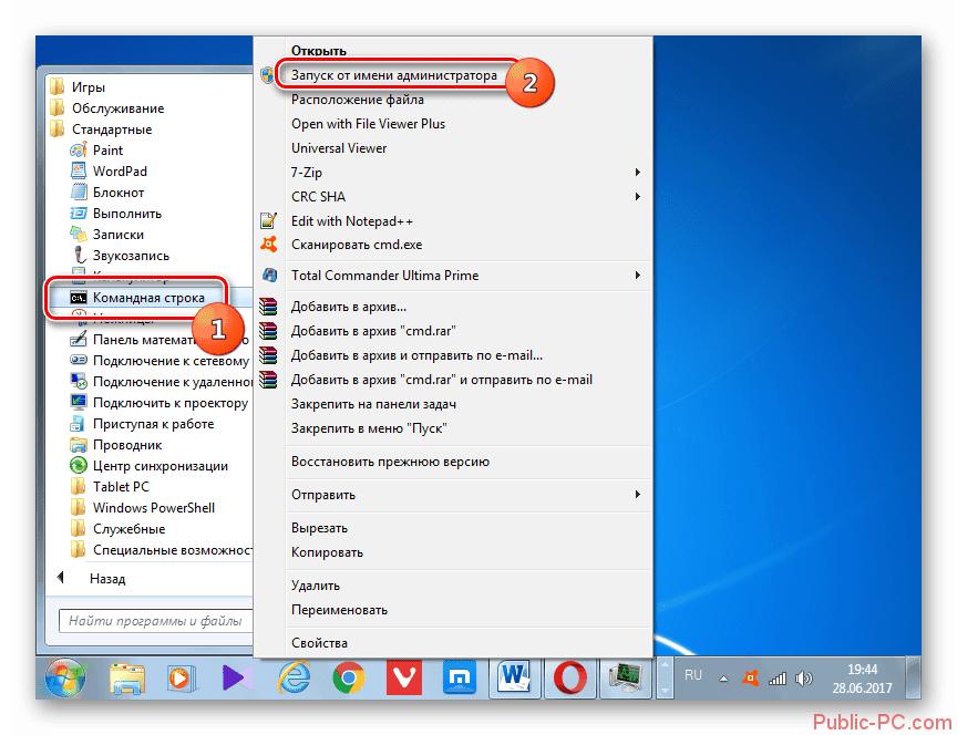 Zapusk-sistemnoy-konsoli-ot-imeni-administratora-iz-menyu-Pusk-v-Windows-7.png