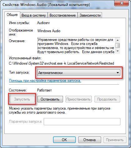 2972115103-svojstva-sluzhby-windows-audio.jpg