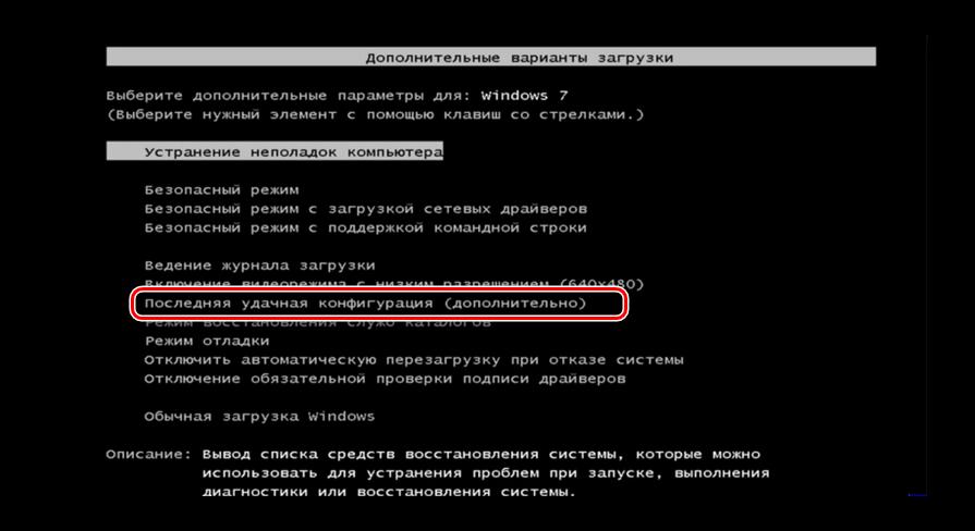 Zapusk-posledney-udachnoy-konfiguratsii-sistemyi-pri-zagruzke-sistemyi-v-Windows-7.png