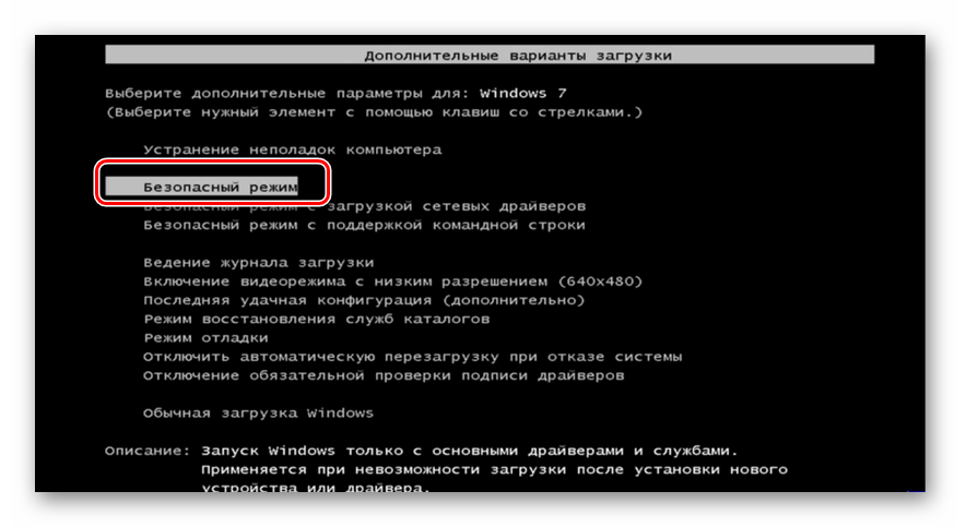 Vyibor-tipa-Bezopasnogo-rezhima-pri-zagruzke-sistemyi-v-Windows-7.png