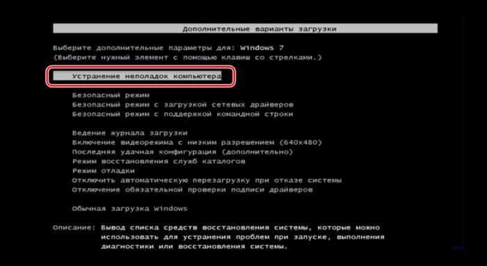 Perehod-v-sredu-ustraneniya-nepoladok-kompyutera-pri-zagruzke-sistemyi-v-Windows-7.png